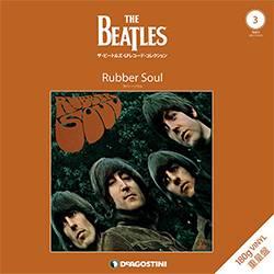 ザ・ビートルズ・LPレコード・コレクション 3