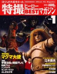 特撮ヒーロー BESTマガジン VOL.01