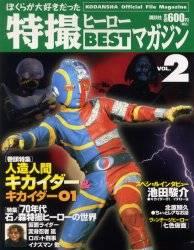 特撮ヒーロー BESTマガジン VOL.02