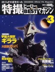 特撮ヒーロー BESTマガジン VOL.03