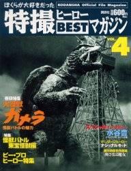 特撮ヒーロー BESTマガジン VOL.04