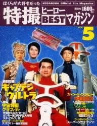 特撮ヒーロー BESTマガジン VOL.05