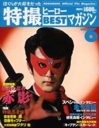 特撮ヒーロー BESTマガジン VOL.06