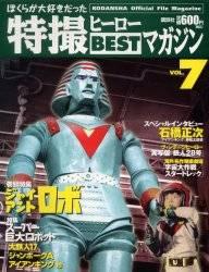 特撮ヒーロー BESTマガジン VOL.07