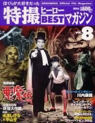 特撮ヒーロー BESTマガジン VOL.08