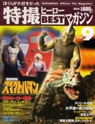 特撮ヒーロー BESTマガジン VOL.09