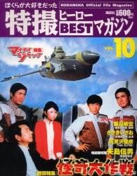 特撮ヒーロー BESTマガジン VOL.10