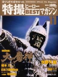 特撮ヒーロー BESTマガジン VOL.11
