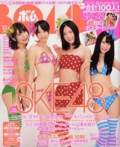 BOMB ボム 11年12月号 SKE48