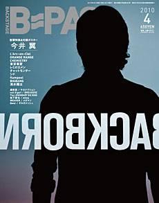 B−PASS 2010年 04月号 今井 翼