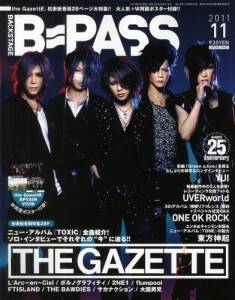 B−PASS 2011年 11月号 ガゼット(Gazet