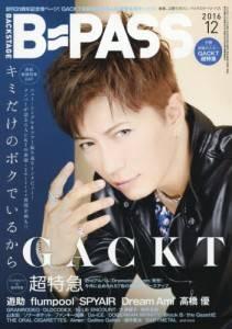 B−PASS 2016年 12月号 GACKT