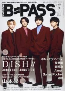B−PASS 2019年 5月号 DISH//