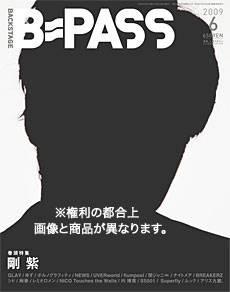 B−PASS 2009年 06月号 剛 紫
