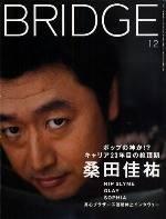 bridge ブリッジ NO.033