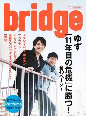 bridge ブリッジ NO.056 ゆず