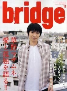 bridge ブリッジ NO.065 スピッツ