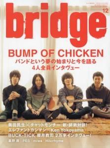 bridge ブリッジ NO.073