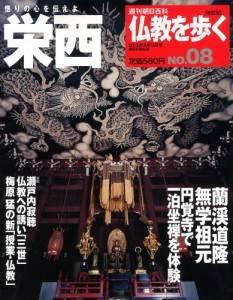 週刊 仏教を歩く 改訂版 8号