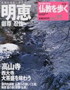 週刊 仏教を歩く 改訂版 11号