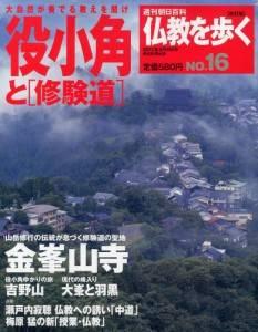 週刊 仏教を歩く 改訂版 16号