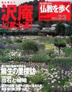 週刊 仏教を歩く 改訂版 23号 剣は禅なり 沢庵