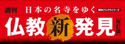 週刊 仏教新発見 改訂版 日本の名寺をゆく