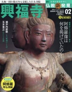 週刊 仏教新発見 改訂版 2号