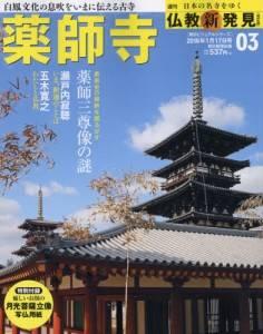 週刊 仏教新発見 改訂版 3号