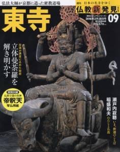 週刊 仏教新発見 改訂版 9号 東寺 弘法大師が京
