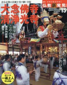 週刊 仏教新発見 改訂版 13号