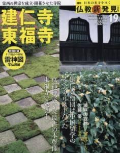 週刊 仏教新発見 改訂版 19号 建仁寺と東福寺