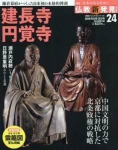 週刊 仏教新発見 改訂版 24号 建長寺・円覚寺