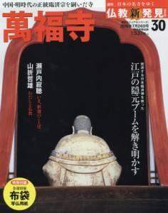週刊 仏教新発見 改訂版 30号