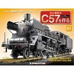 蒸気機関車C57を作る 全国版 5号
