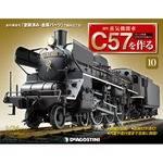 蒸気機関車C57を作る 全国版 10号