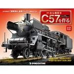 蒸気機関車C57を作る 全国版 12号