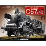 蒸気機関車C57を作る 全国版 16号