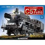 蒸気機関車C57を作る 全国版 17号