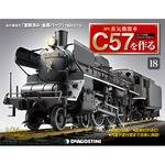 蒸気機関車C57を作る 全国版 18号