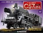 蒸気機関車C57を作る 全国版 19号
