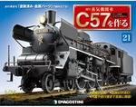 蒸気機関車C57を作る 全国版 21号