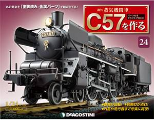 蒸気機関車C57を作る 全国版 24号