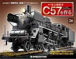 蒸気機関車C57を作る 全国版 26号