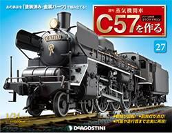蒸気機関車C57を作る 全国版 27号