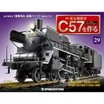 蒸気機関車C57を作る 全国版 30号