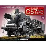 蒸気機関車C57を作る 全国版 34号
