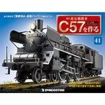 蒸気機関車C57を作る 全国版 40号