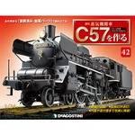 蒸気機関車C57を作る 全国版 42号