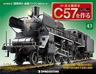 蒸気機関車C57を作る 全国版 43号